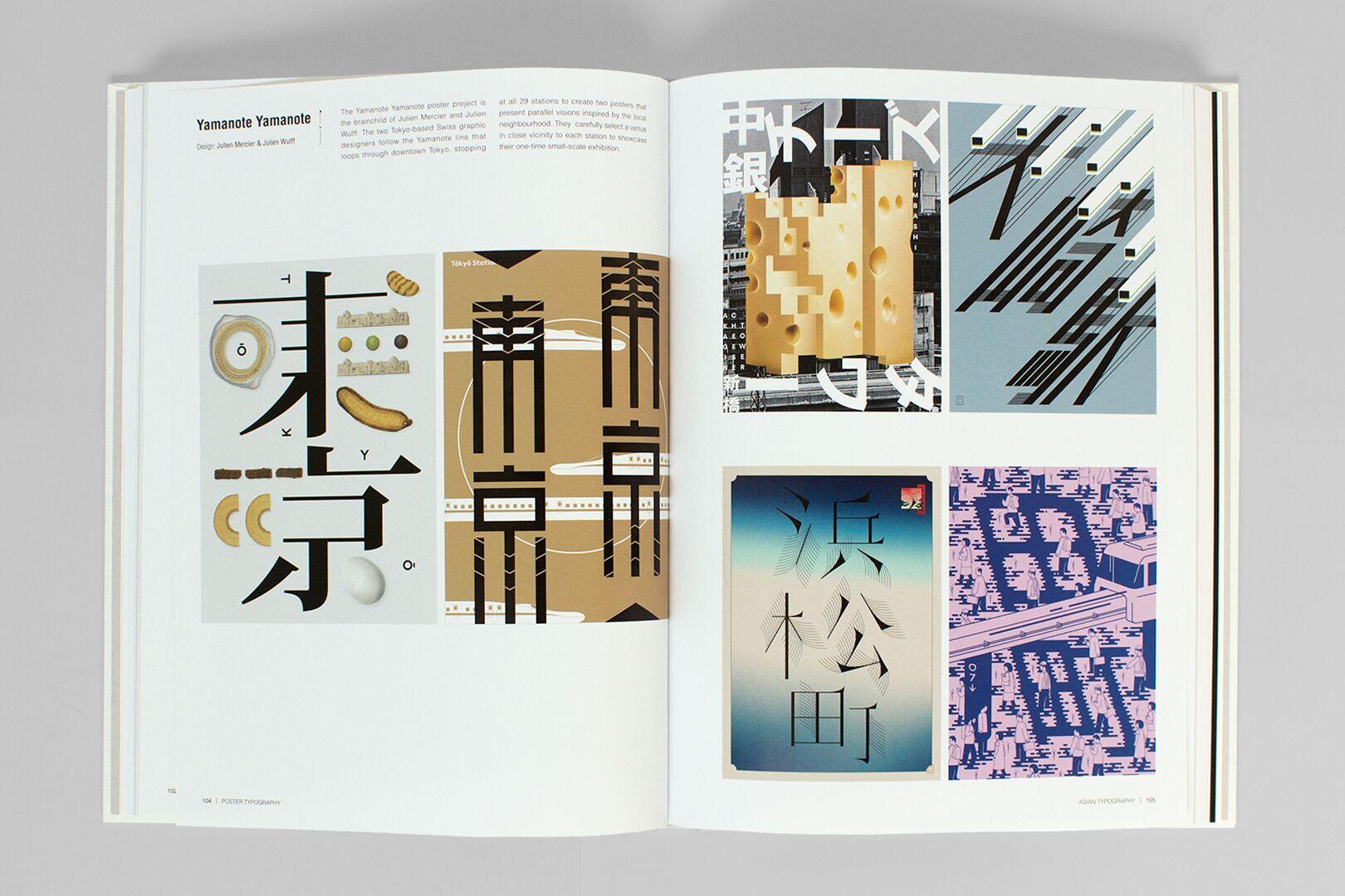 yamanoteyamanote sandu publishing asian typography hongkong asia swiss graphic design japan design yamanoteyamanote